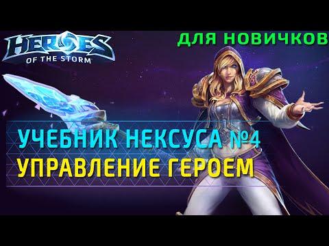 видео: Учебник Нексуса №4: Управление героем. Гайд по heroes of the storm