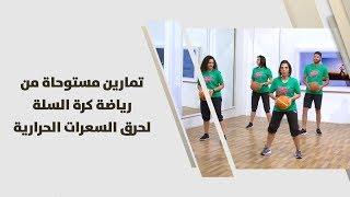 تمارين مستوحاة من رياضة كرة السلة لحرق السعرات الحرارية  - ريما عامر وفريقها