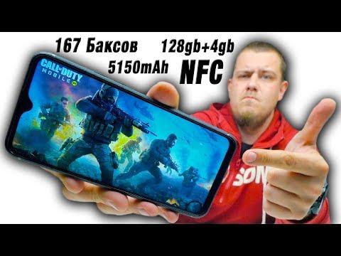 Распаковка Бюджетного смартфона с NFC, 4/128 и 5150 мАч.