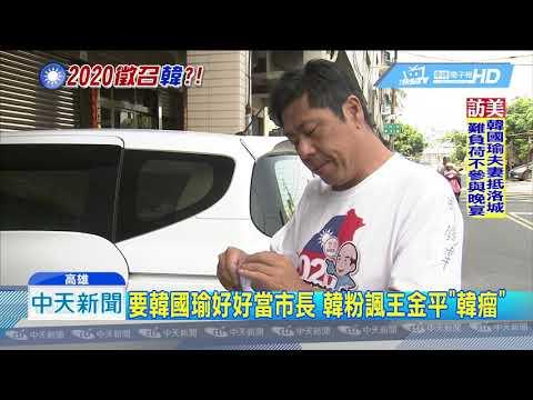 201904013中天新聞 王金平自稱「超級韓粉」 恐成卡韓參選絆腳石