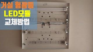 거실등 55W 형광등 교체 LED모듈 설치 방법