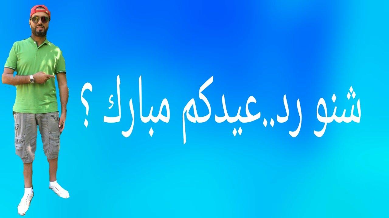 شنو رد عيدك مبارك Youtube
