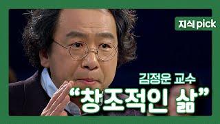 [새해맞이 특별강연 3] 문화심리학자 김정운, &quo…