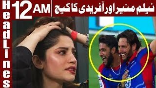 Beautiful Moment of Neelam Muneer in PSL 3 Match - Headlines 12 AM - 24 February 2018 - Express News