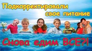 Стрим №30. Какие произошли изменения в нашем питании. (08.19г.) Семья Бровченко.