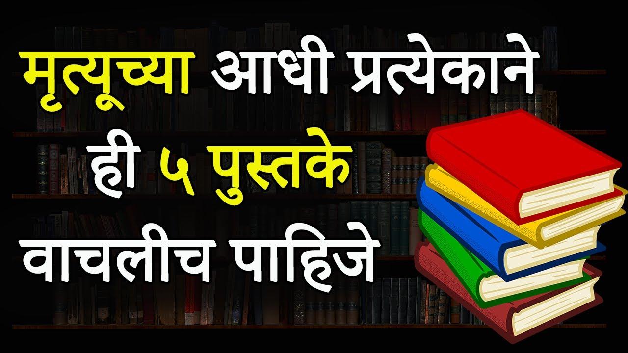 आयुष्यात प्रत्येकाने हि ५ पुस्तके एकदा वाचलीच पाहिजे   5 Must Read Books In Marathi