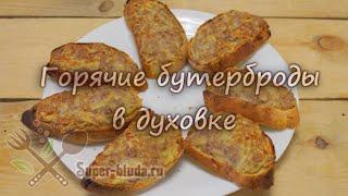 Горячие бутерброды в духовке с фаршем. Как приготовить горячие бутерброды