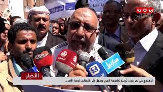 الإصلاح في تعز يجدد تأييده لعاصفة الحزم ويعول على التحالف لإنجاز التحرير