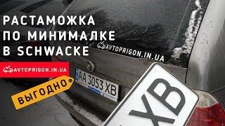 #Растаможка по минималке в Шваке за 15 минут и сертификация без очереди! КАК? / Avtoprigon.in.ua