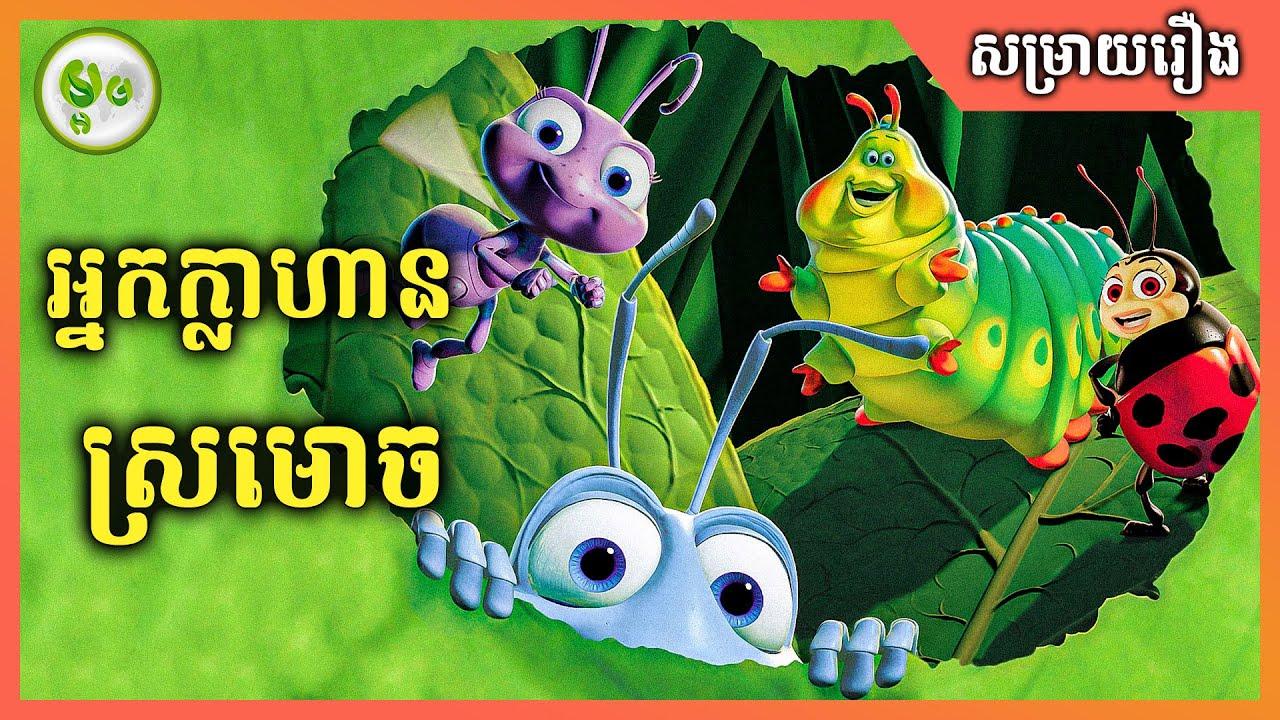 A Bug's Life   អ្នកក្លាហានស្រមោច   ម្អម សម្រាយរឿង