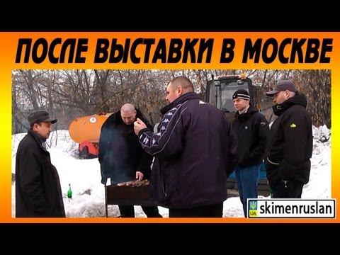 Встреча нормальных пацанов после выставки в Москве