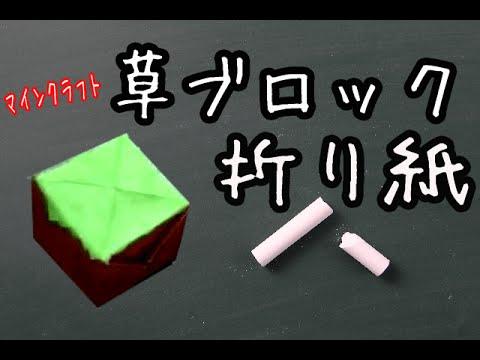 クリスマス 折り紙 折り紙ブロック : youtube.com