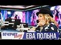 Ева Польна в Вечернем шоу с Аллой Довлатовой