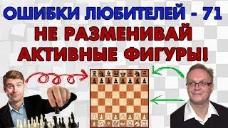 Не разменивай активные фигуры! Ошибки любителей 71. Игорь Немцев, обучение шахматам