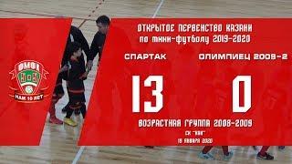 ФМФК 20192-202. Юноши 2008-2009. СПАРТАК — ОЛИМПИЕЦ 2009 2. 130