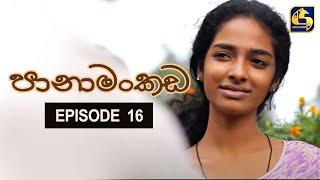Panamankada Episode 16    පානාමංකඩ    12th September 2021 Thumbnail