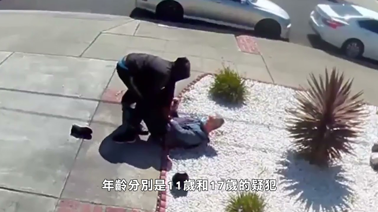 【天下新聞】San Leandro市: 警方逮捕襲擊80歲亞裔長者疑犯 年齡最小僅有11歲