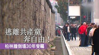 逃離共產黨奔自由!柏林牆倒塌30年受矚|新唐人亞太電視|20191108
