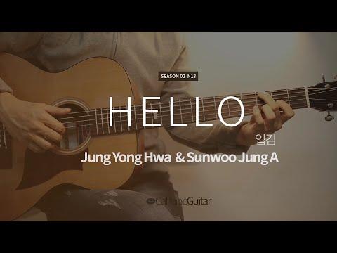 입김 Hello - Jung Yong Hwa&Sunwoo Jung A   기타 연주, Guitar Cover, Lesson, Chords