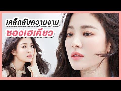 เคล็ดลับความงาม ซองเฮเคียว (ผิวขาวใสแบบดาราเกาหลี ดูเด็กลง) Beauty tips of Korean stars.