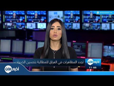 تجدد المظاهرات في العراق للمطالبة بتحسين الخدمات  - نشر قبل 1 ساعة