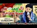 Zikre ahmed se seena saja hey new naat allama hafiz bilal qadri 2019 mp3