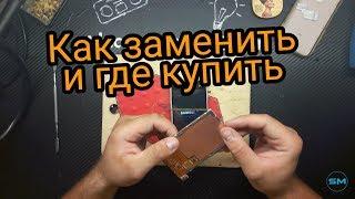 SM-J105h замена тачскрина / SM-J105h touchscreen replacement замена тачскрина и дисплея