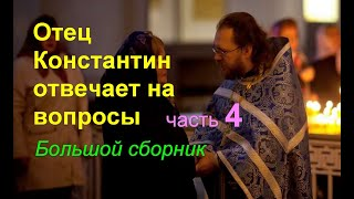 Отец Константин отвечает на вопросы. Большой сборник. Часть 4