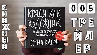 «КРАДИ КАК ХУДОЖНИК» / КНИЖНЫЙ ТРЕЙЛЕР
