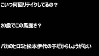 ヒロミと松本伊代の息子小園凌央バカをテレビに出すなと話題に 小園凌央 検索動画 28