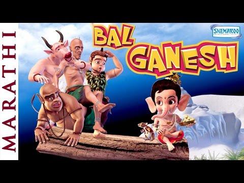 Bal Ganesh HD  Popular Marathi Movie  Marathi Animation Movie  Full Movie