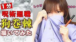 中川 翔子 の ヲ