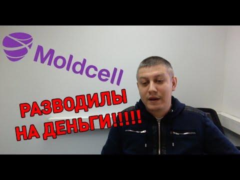 Развод от Moldcell на деньги! 2019