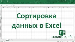 Сортировка данных в MS Excel