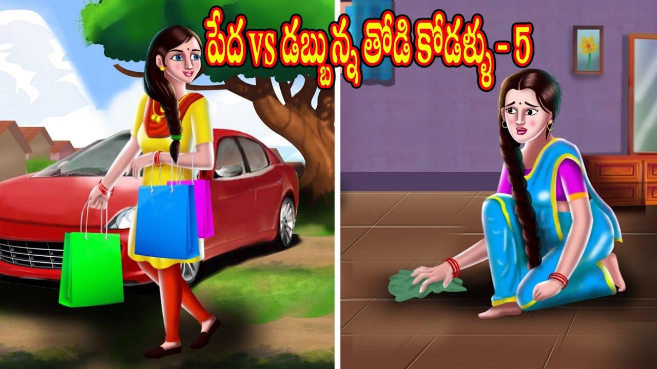 పేద vs డబ్బున్న తోడికోడళ్ళు 5  Stories in Telugu | Telugu kathalu | Telugu stories | JM TV Telugu