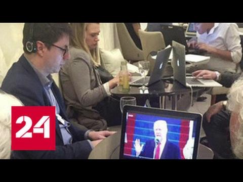 Внушающее страх повторение: инаугурация Трампа вызвало ужас в Давосе