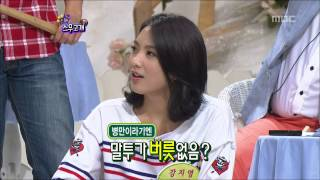 World Changing Quiz Show, KARA #04, 카라 20121006