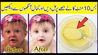 How To Get Baby Skin Whitening Naturally | Skin Whitening | Babies Beauty Tips In Urdu