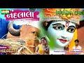 Nand LaLa  | Jignesh  kaviraj   New  video  Song
