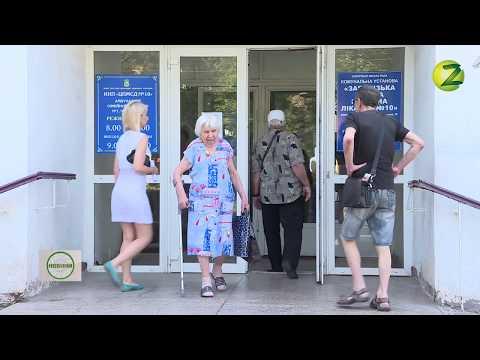 Телеканал Z: Новини Z - Запорізький діалізний центр може залишитись без медпрепаратів - 20.06.2019