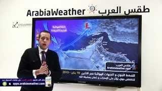 منخض جوي يؤثر على الامارات و عُمان بالامطار و الاجواء الباردة