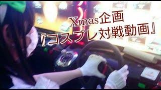 『Xmas企画』  \( •̀ω•́メーリクリスマス 身内対戦動画 *.出演者 ▽つむ...