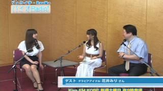 『バイオRadio』2014.9.6 ゲスト 花井みりさん 花井美理 動画 18