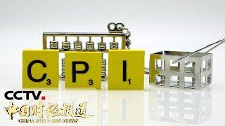 [中国财经报道]月度经济观察 6月CPI同比上涨2.7% PPI同比持平| CCTV财经