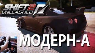 Модерн А - Продолжение карьеры в Need For Speed Shift 2 на руле Logitech G25