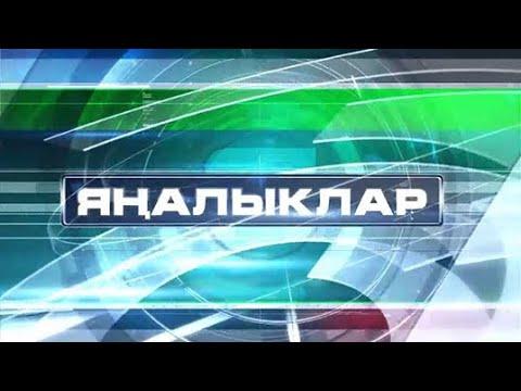 Яналыклар. Эфир от 31.03.2020 - телеканал Нефтехим (Нижнекамск)