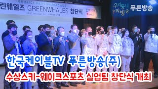 푸른방송, 수상스키 웨이크스포츠 실업팀 창단식 개최해