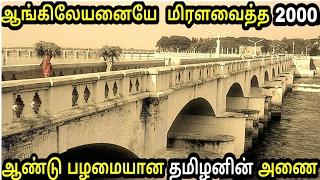 உலகிலேயே 2000 ஆண்டுகள் பழமையான தமிழனின் கட்டுமானம் கல்லணை   history of kallanai dam in tamil  