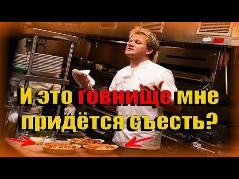Гордон Рамзи впервые попробовал пуленепробиваемое блюдо (Kitchen Nightmares)