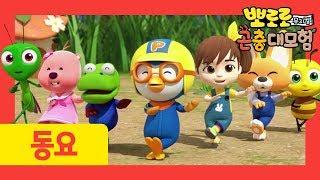 Banana Cha Cha | Nursery Rhymes | Bug song | Pororo Bugs Adventure | Bugs movie for kids